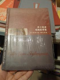 世界名著典藏系列:莎士比亚戏剧故事集(英文全本)
