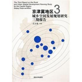 京津冀地區城鄉空間發展規劃研究三期報告吳良鏞清華大學出版社9787302341871