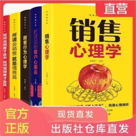 销售心理学+顾客行为心理学职场沟通汽车保险房地产销售技巧书籍