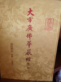 大方广佛华严经(10册汉语拼音缎面)