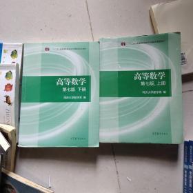 高等数学上下册(第七版)