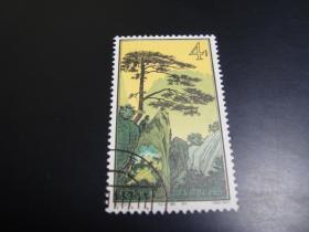 邮票 特57 黄山 (16-2) 盖销票