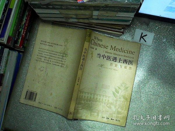 当中医遇上西医