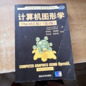计算机图形学:(OpenGL版)