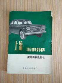 上海SH760A型小客车使用保养说明书