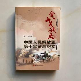 金戈铁马:中国人民解放军第十军征战纪实