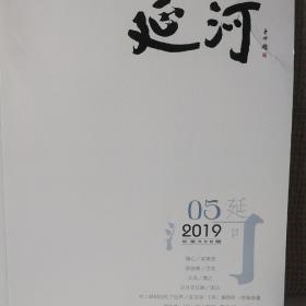 延河2019年第5期