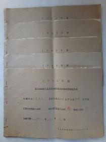 《1962年度北京市农村人民公社收益分配及财务决算基层报表 》第一、二、三、四生产队、大队 等五册合售   1963年1月10日