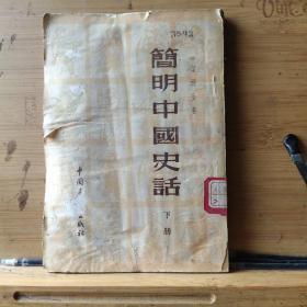 简明中国史话下册