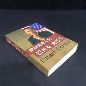 我的传奇人生:巴拉克奥巴马