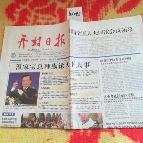 2006.3月15日开封日报