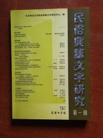民俗典籍文字研究.第一辑