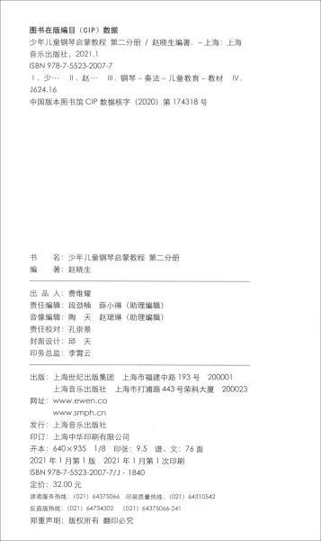 少年儿童钢琴启蒙教程第2分册两指扫码赠送配套音视频赵晓生编著