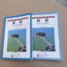 北语对外汉语精版教材·桥梁:实用汉语中级教程(上下)(英法文注释本)