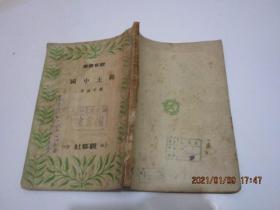 观察丛书:乡土中国    实物图  品自定  36-7号柜