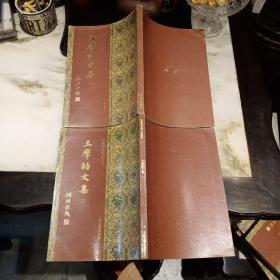 宋蜀刻本唐人集丛刊:王摩诘文集 (全二册 )