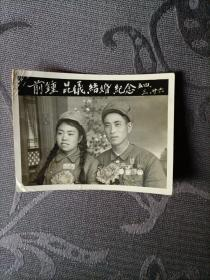 老照片 英雄伴侣(前钟 昆仪结婚纪念)1954年3月16日