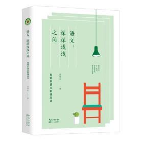 语文:深深浅浅之间——肖培东语文新课品读(大教育书系)