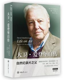 LifeonAir:大卫·爱登堡自传