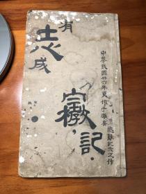 刚收的老拓本,山东潍县出的,西冷八家之一 黄易
