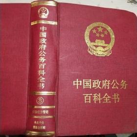 中国政府公务百科全书。