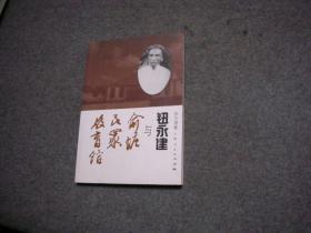 钮永建与俞塘民众教育馆
