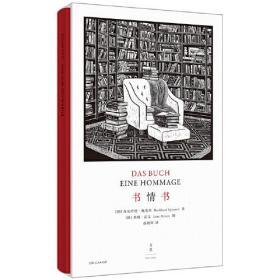 书情书(精) 布克哈德·施皮南写给天下爱书人的一 本小书,一阙献给书的恋歌