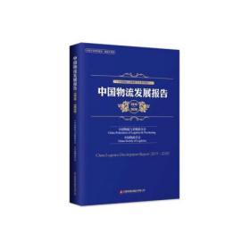 中国物流发展报告(2019—2020)