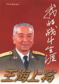 正版王海上将 我的战斗生涯开过将军