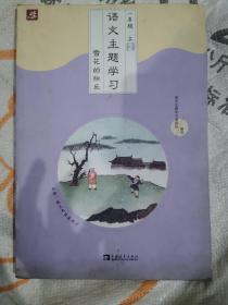 语文主题学习一年级上册2 雪花的快乐