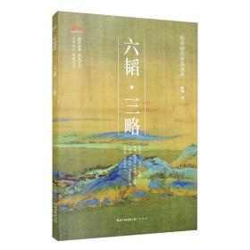 六韬·三略-崇文国学普及文库