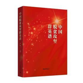 中国脱贫攻坚群英谱
