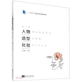 人物造型化妆(第3版十三五江苏省高等学校重点教材)