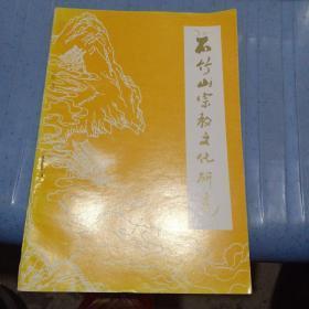 石竹山宗教文化研究第一辑
