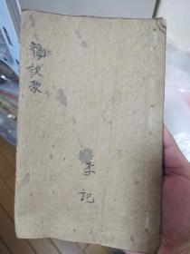 民国地理风水手抄本《寻龙诀等》择日手抄本看日子合集。符咒