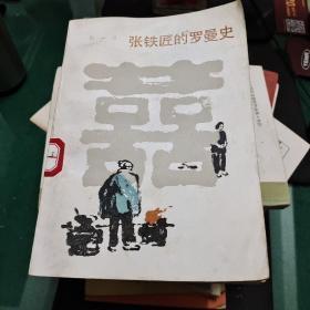 《张铁匠的罗曼史》张一弓著百花文艺出版社32开381页馆藏书