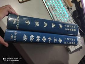中国刑事科学技术大全.毒品和毒物检验  法医病理学(2册合售)
