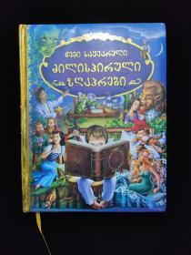 童话书 见图