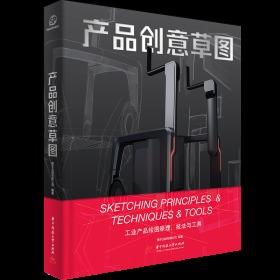 产品创意草图 正版现货 工业产品设计书籍