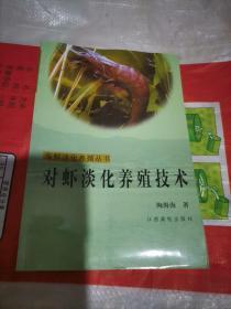 对虾淡化养殖技术