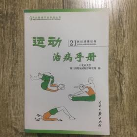 运动治病手册