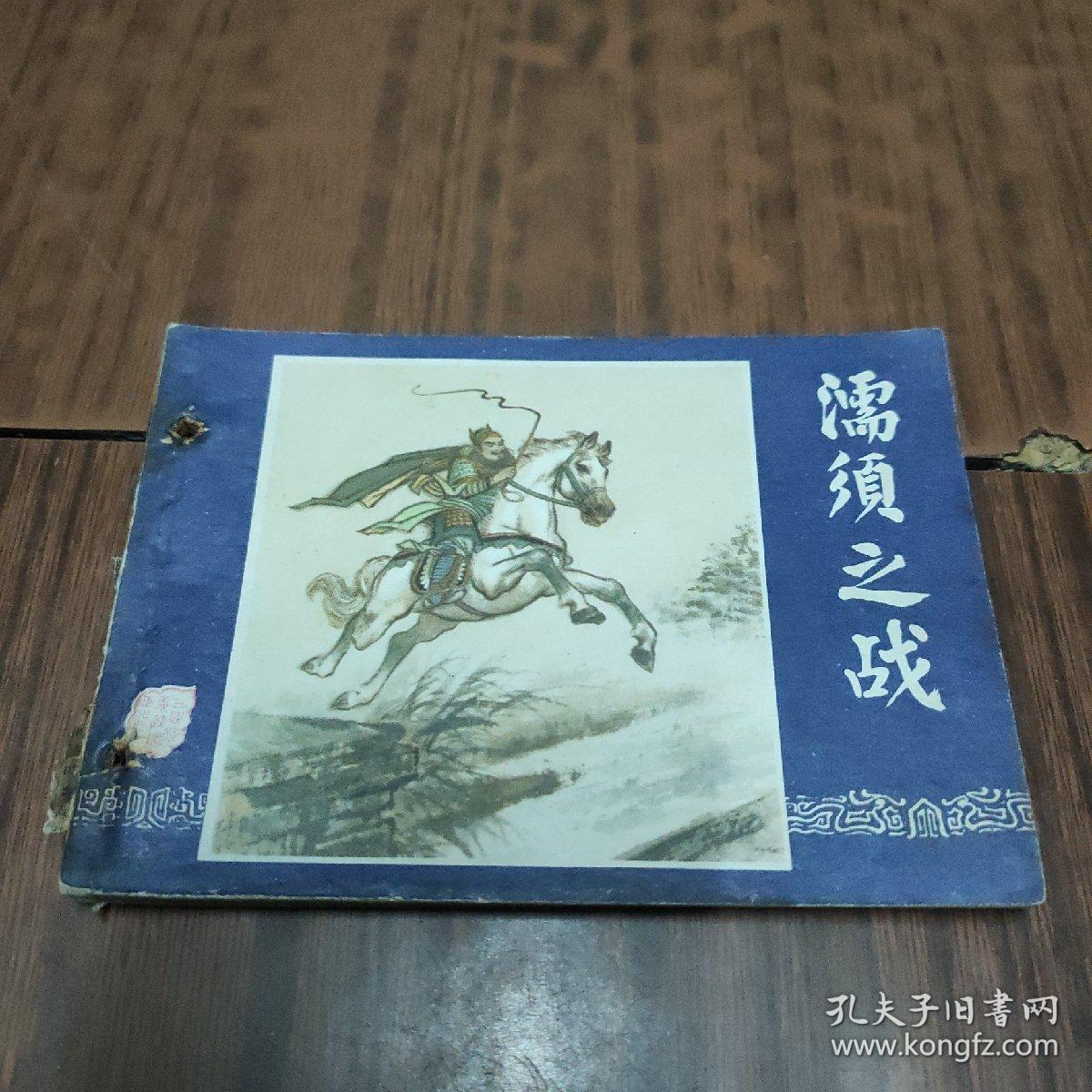 三国演义之二十九—濡须之战 (箱12)