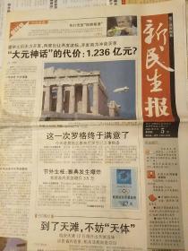 新民生报2004年8月5日(创刊号)