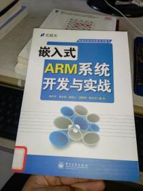 信盈达技术创新系列图书:嵌入式ARM系统开发与实战