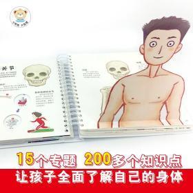 正版全新2020新版 我们的身体3d立体书 儿童全套绘本幼儿认识了解揭秘人体秘密奥秘系列故事书百科全书小学生15大全6岁以上10-12周岁14