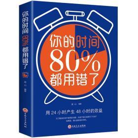 正版全新你的时间80%都用错了 时间就是效益 时间管理术时间合理安排规划方法时间整理术 提高学习效率方法书时间管理 励志成功学畅销书籍
