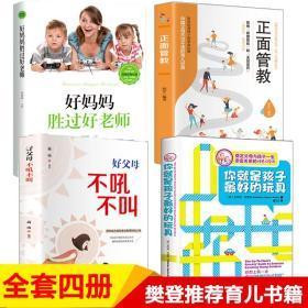 正版全新樊登推荐 全4册 你就是孩子最好的玩具 正面管教 不吼不叫 好妈妈胜过好老师育儿书籍父母必读家庭教育培养好孩子婴儿早教百科