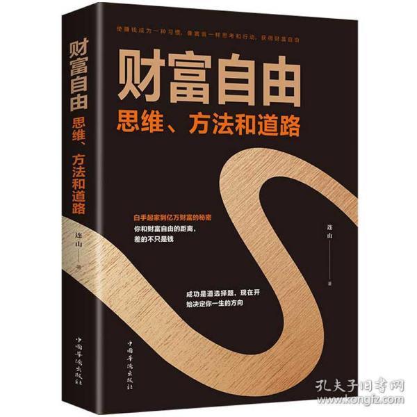 正版全新财富自由 思维方法和道路 使赚钱成为一种习惯 像富翁一样思考和行动获得思维方法技巧和道路成功励志畅销书籍
