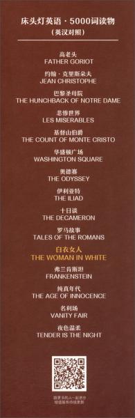 床头灯英语5000词读物(英汉对照):白衣女人