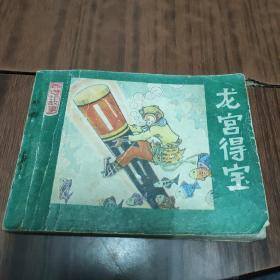 西游记故事—龙宫得宝(箱12)